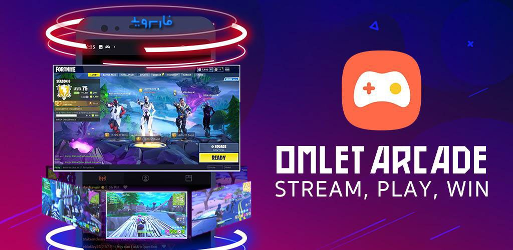 Omlet Arcade Mod